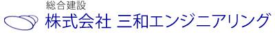 福井の住宅リフォーム・増改築 株式会社三和エンジニアリング